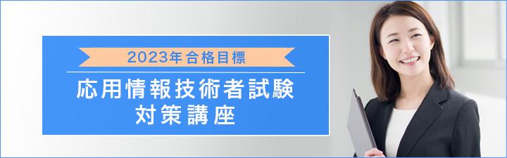 応用情報技術者試験対策講座|LEC東京リーガルマインド