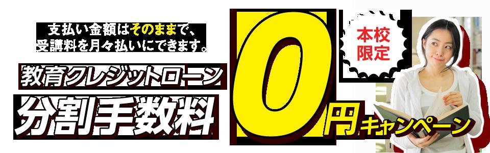 教育クレジットローン分割手数料0円キャンペーン