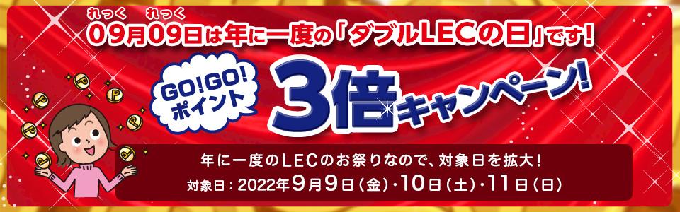 毎月09日はLECの日 GO!GO!ポイント2倍キャンペーン!