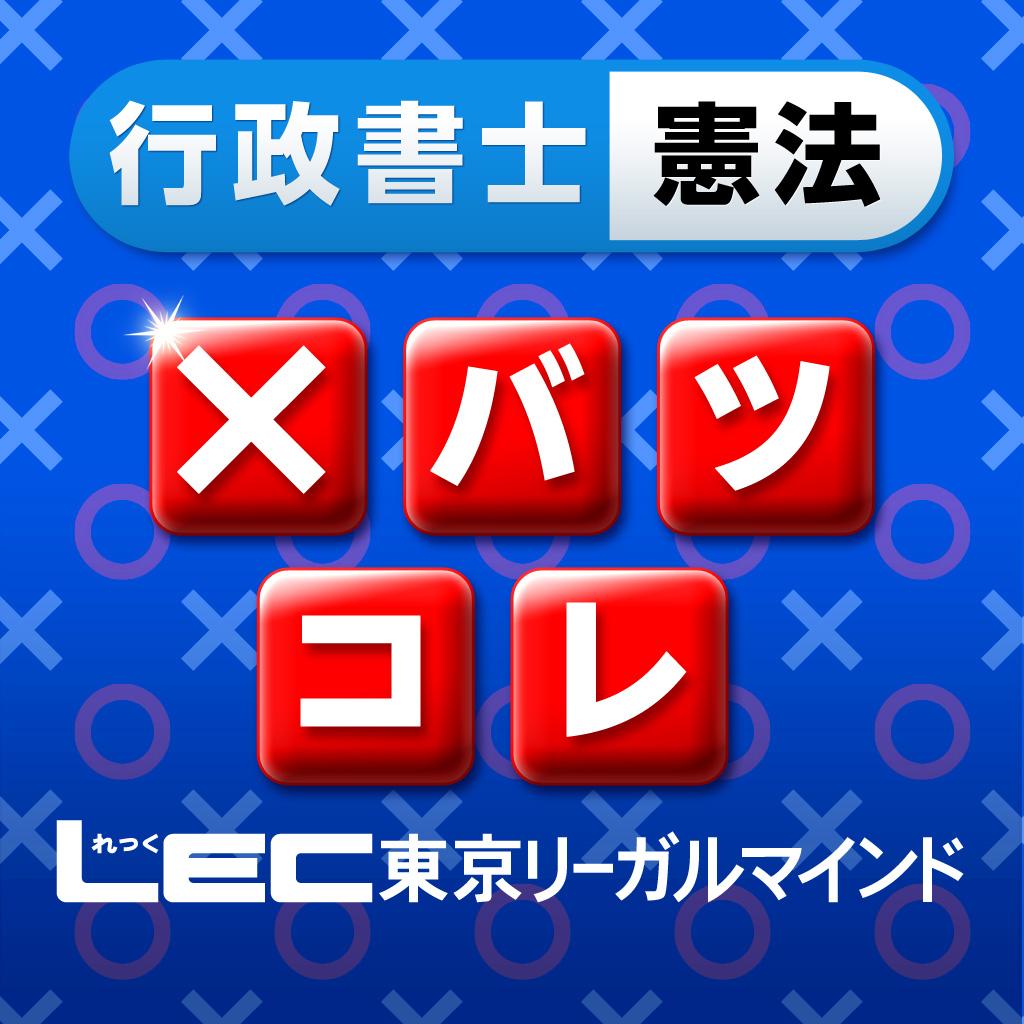バツ肢コレクション1 憲法編