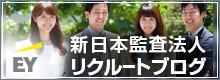 新日本有限責任監査法人