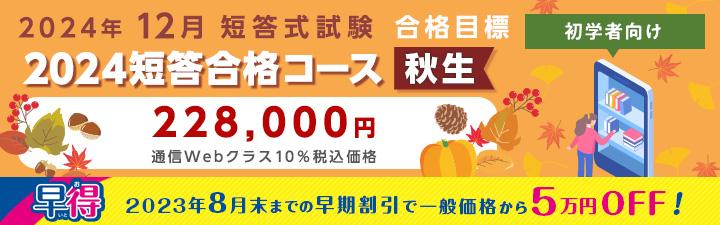 短答合格コース<秋生>