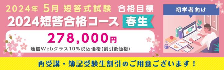 短答合格コース<春生>