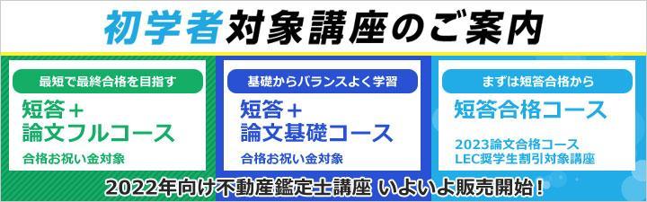【不動産鑑定士】2021年合格目標講座 受付開始!