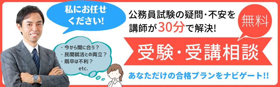 【公務員個別受験相談会】LEC講師があなたの疑問を解決します!!
