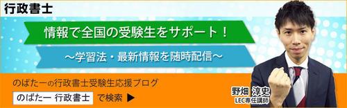 新野畑ブログバナー.jpg