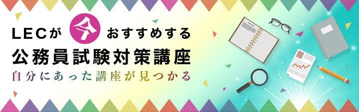 【公務員】名古屋公務員トップページ