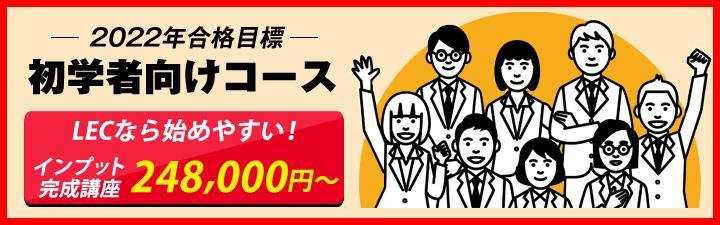 【土地家屋調査士】2022年向初学者向けコース 販売開始!!合格コースが6月末まで20%OFF!