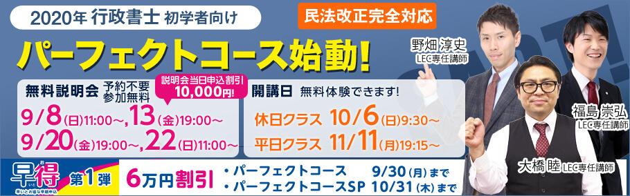 【行政書士】☆初学者向け☆ 2020年合格目標 パーフェクトコース