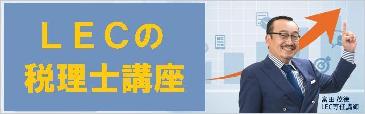 【税理士】LECの税理士講座