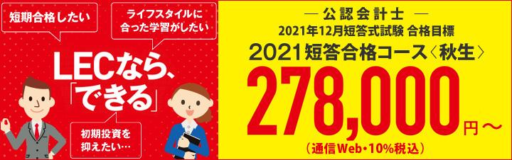 【公認会計士】≪初学者向け≫ 2021年12月短答合格コース<秋生>
