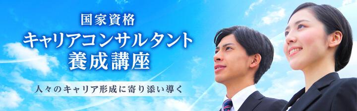 【キャリコン】2021年10月試験向けキャリアコンサルタント養成講座5月生クラスの申込受付中!