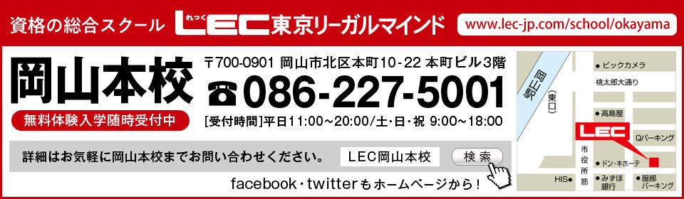 岡山本校住所(2019年10月1日~).jpg