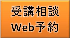 受講相談Web予約.png