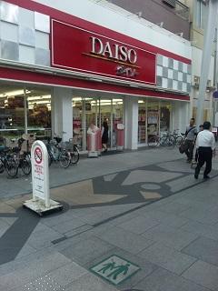 daiso.jpg