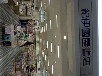 kinokuniya_marugame_naka.jpg