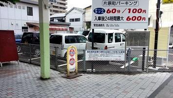 parking_katahara.jpg