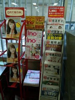 rack_takamatsu_siyakusho.jpg