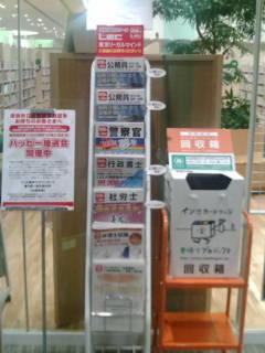 rack_tokushima_lib.jpg