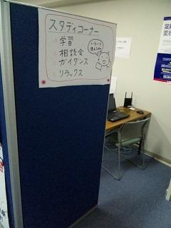 studyroom_front.jpg
