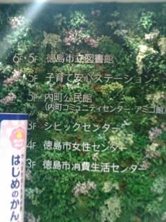 tokushima_lib1.jpg