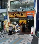 udon_ichiba.jpg