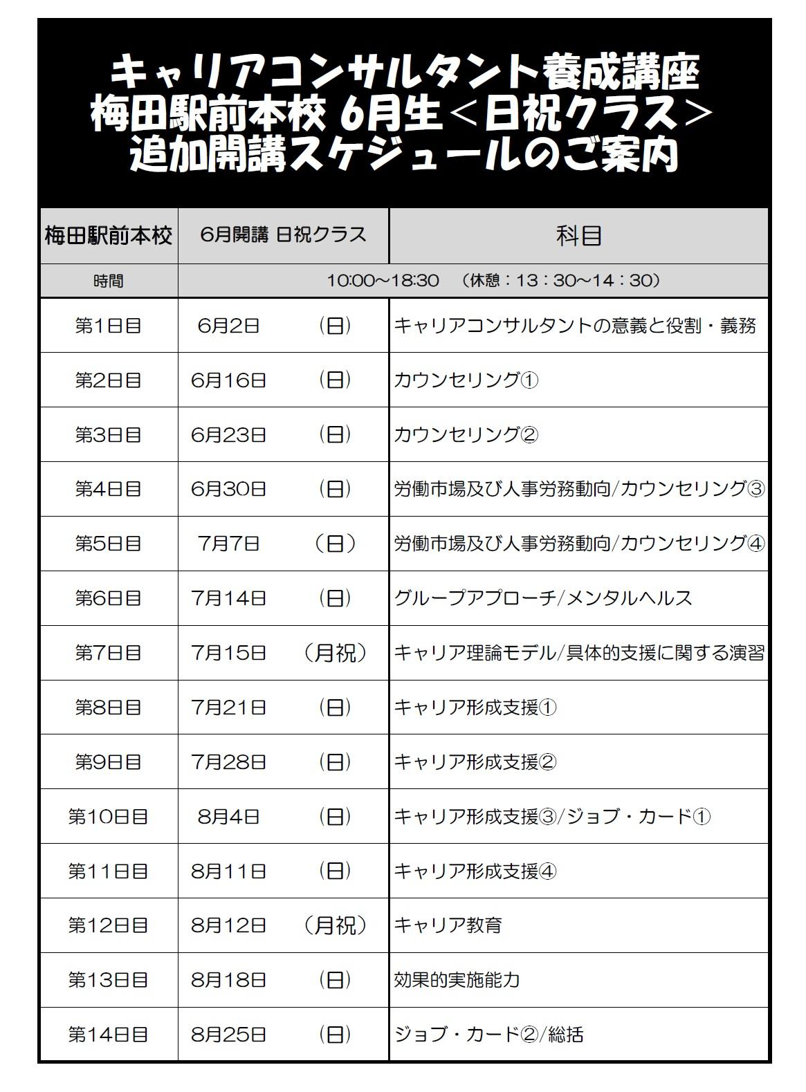 キャリアコンサルタント養成講座 梅田駅前本校 6月生追加