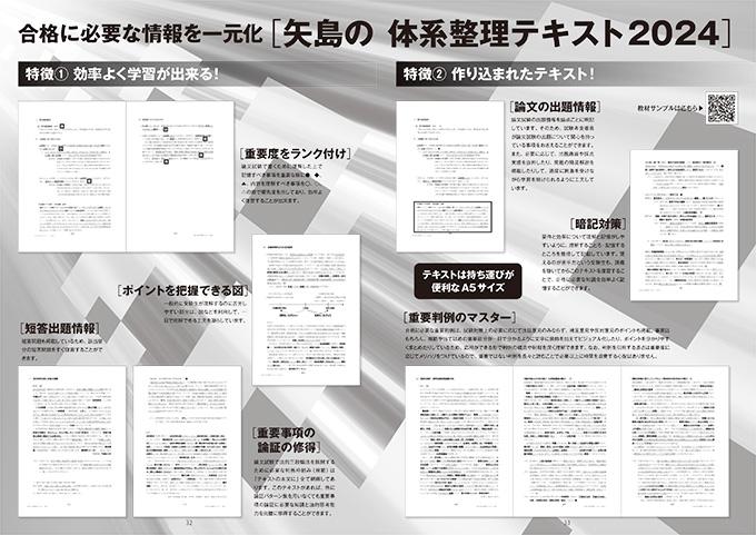 矢島の体系整理テキスト2021