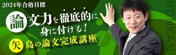 矢島の論文完成講座