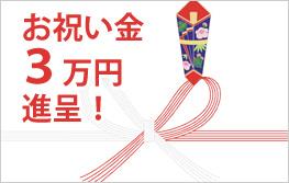 お祝い金 3万円進呈!