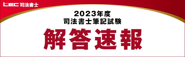 解答 2021 大学 福岡 速報