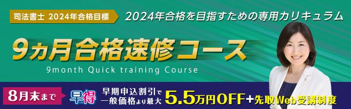 初学者向け 9ヵ月合格速修コース