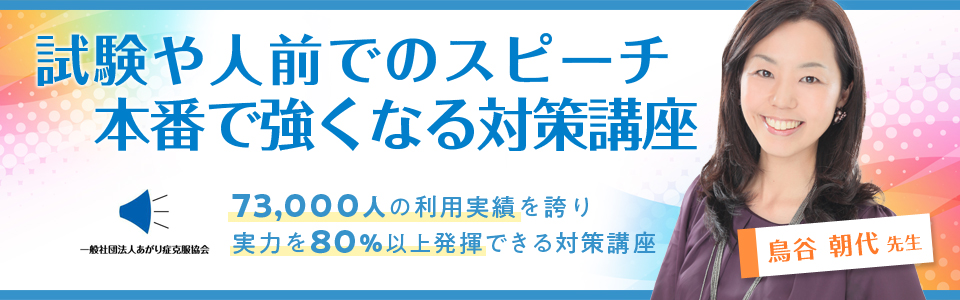 あがり症克服のためのセルフコントロール講座|LEC東京リーガルマインド