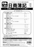 日商簿記 受講料・スケジュール 2021年2月-21年6月検定向け