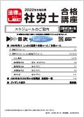 スケジュール冊子【関西】