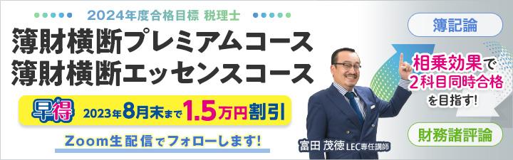 【税理士】2021年合格目標 簿財横断プレミアムコース販売開始!